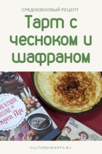 culturehearth.ru-tart-s-chesnokom